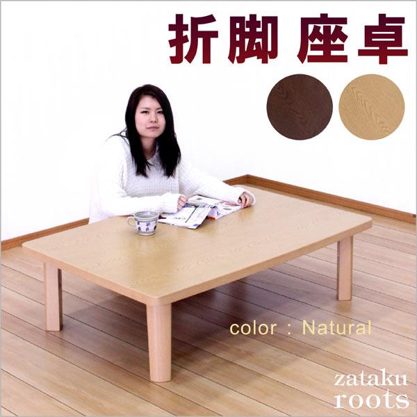 座卓テーブル幅120cm和風ローテーブルテーブルナチュラルブラウン送料無料