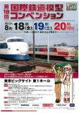鉄道模型JAM