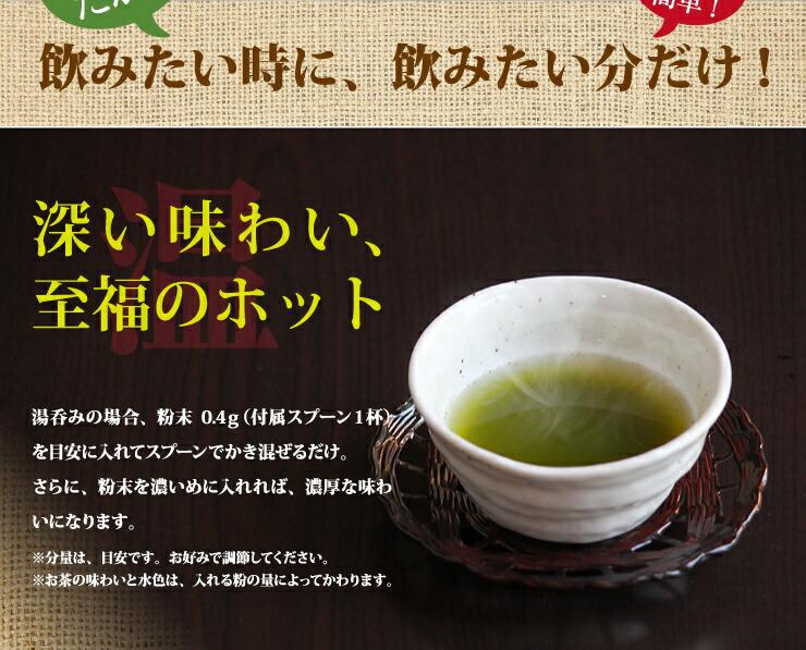 粉末茶 あらびき茶 鹿児島 粉茶