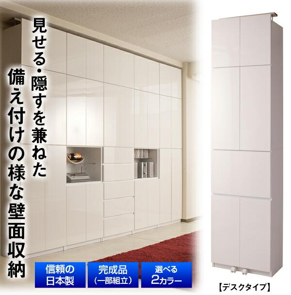 見せる・隠すを兼ねた備え付けの様な壁面収納 扉タイプ