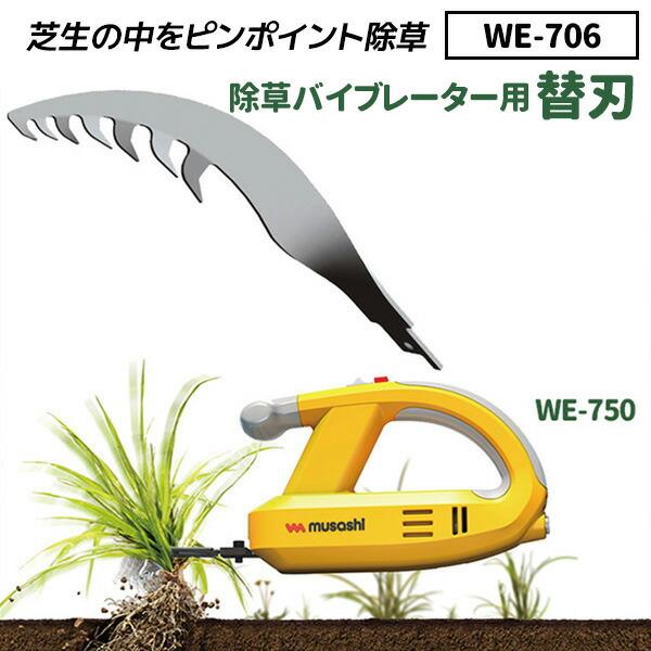 【送料無料】 [充電式 除草バイブレーター] WE-750 ムサシ