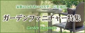 ガーデンファニチャー特集