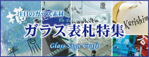 ガラス表札特集