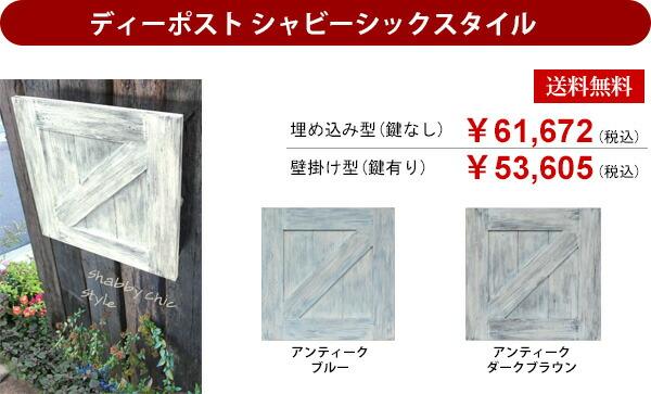 ディーポスト シャビーシックスタイル 埋め込み型(鍵なし)¥61,672(税込) 、壁掛け型(鍵有り)¥53,605(税込)