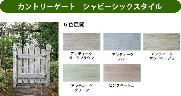 カントリーゲート シャビーシックスタイル ¥95,839 (税込)
