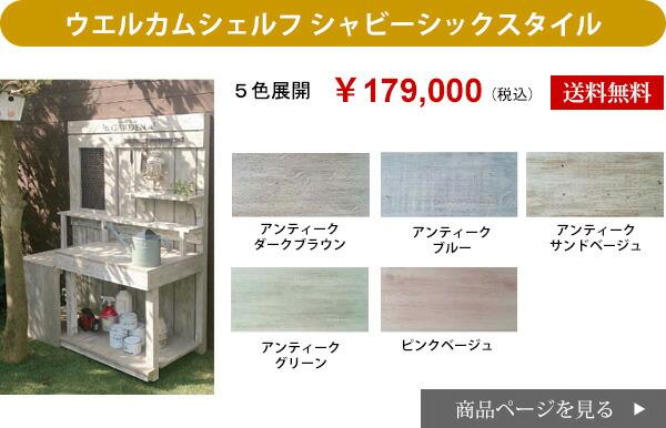 ウエルカムシェルフ シャビーシックスタイル¥179,000 (税込)