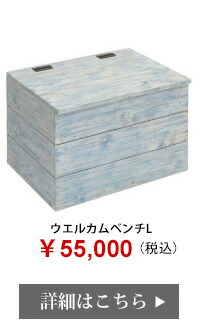 ウエルカムベンチL ¥55,000(税込)はこちら