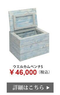 ウエルカムベンチS¥46,000(税込)はこちら