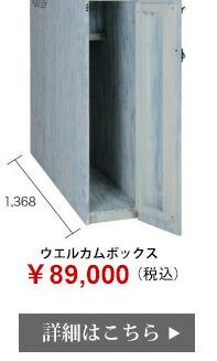 ウエルカムボックス ¥89,000(税込)はこちら