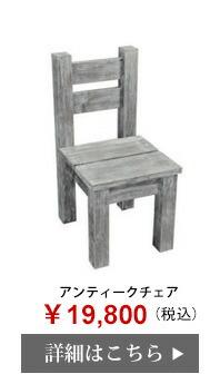 アンティークチェア  ¥19,246(税込)はこちら