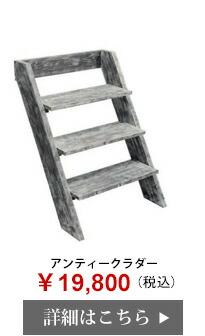 アンティークラダー ¥19,800(税込)はこちら