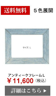 アンティークフレームL ¥11,600(税込)はこちら