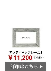 アンティークフレームL ¥10,886 (税込)はこちら
