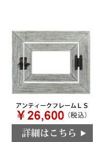 アンティークフレームLS ¥25,855(税込)はこちら