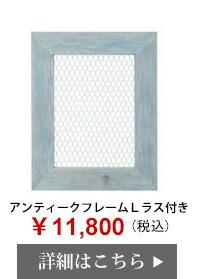 アンティークフレームLラス付き ¥11,470(税込)はこちら