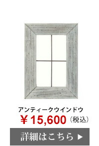 アンティークウインドウ ¥15,163(税込)はこちら