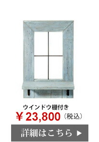 アンティークウインドウ棚付き ¥23,134(税込)はこちら