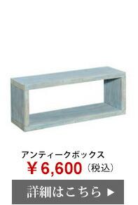 アンティークボックス ¥6,415(税込)はこちら