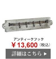 アンティークフック ¥13,219(税込)はこちら