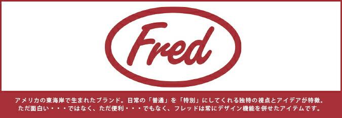 Fred/フレッド