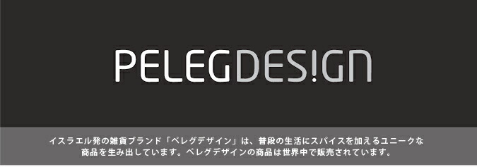 Peleg Design / ペレグデザイン
