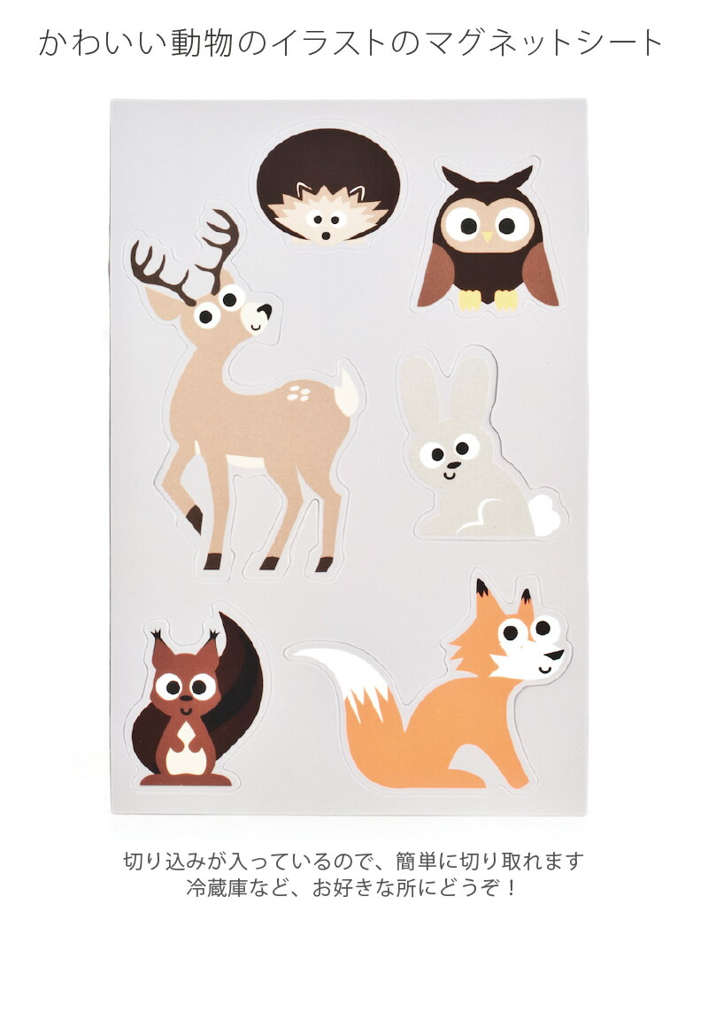 楽天市場】【 メール便 】 動物 マグネット かわいい シート ウッド