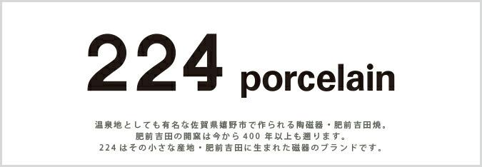 224porcelain / 224ポーセリン