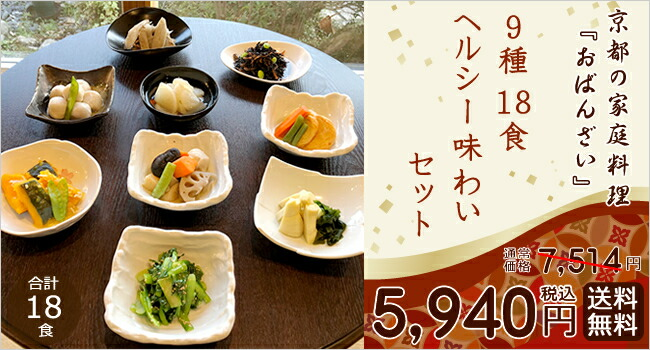 9種18品京の味わいセット 京都の家庭料理「おばんざい」