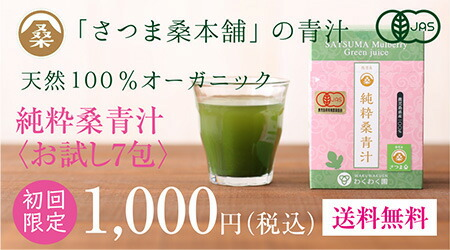 初めての方青汁初回限定1000円