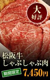 松阪牛 しゃぶしゃぶ肉 4,980円