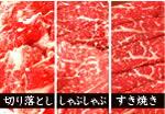 松阪牛3点セット(すき焼き・しゃぶしゃぶ・切り落とし)