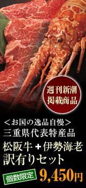 週刊新潮掲載商品 松阪牛と伊勢海老の訳有りセット 9,450円
