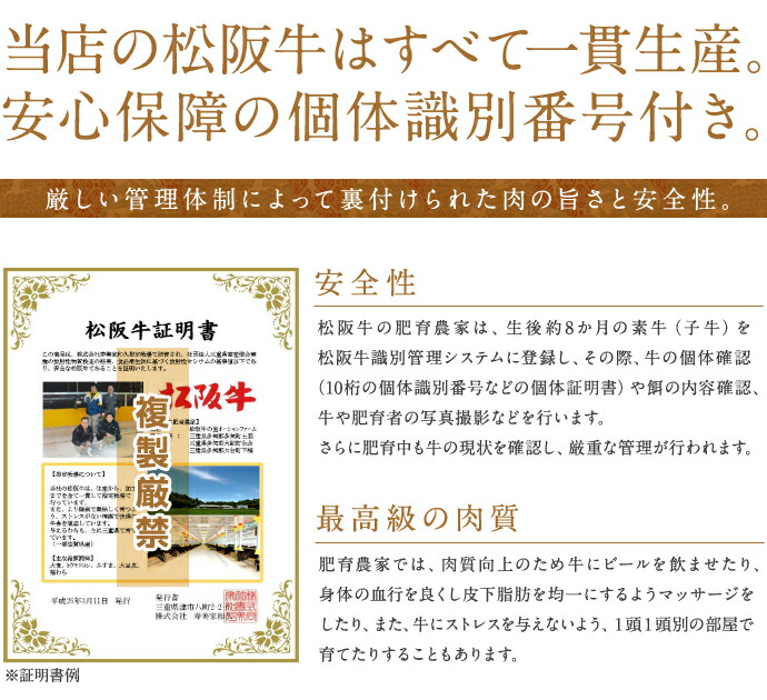 当店の松阪牛はすべて一貫生産。安心保証の個体識別番号付き。