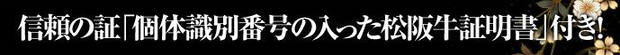個体識別番号の入った松阪牛証明書