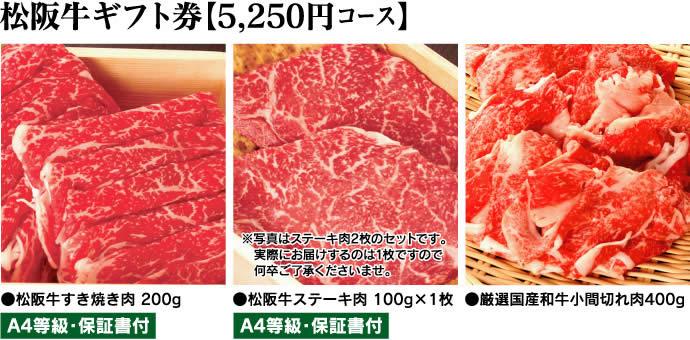 松阪牛ギフト券5250円コース