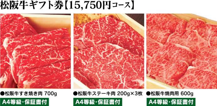 松阪牛ギフト券15750円コース