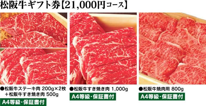 松阪牛ギフト券21000円コース