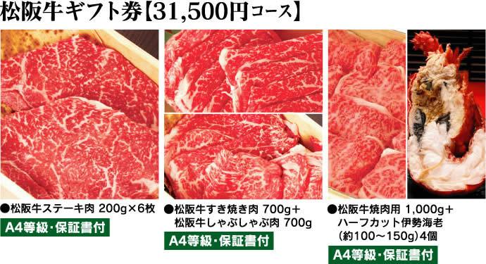 松阪牛ギフト券31500円コース