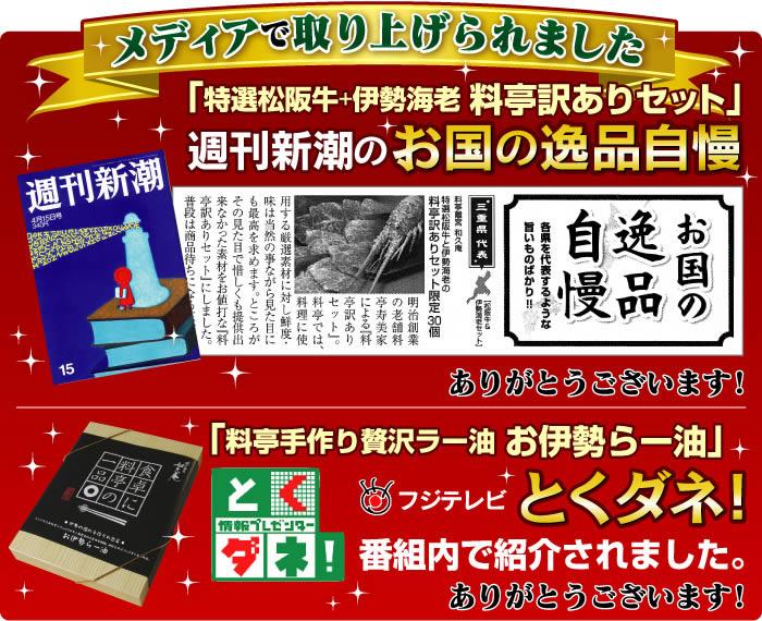 「特選松阪牛+伊勢海老 料亭訳ありセット」が週刊新潮 お国の逸品自慢に紹介されました
