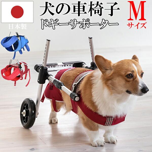 犬用補助車