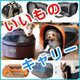 犬・猫ペットのキャリーバッグ