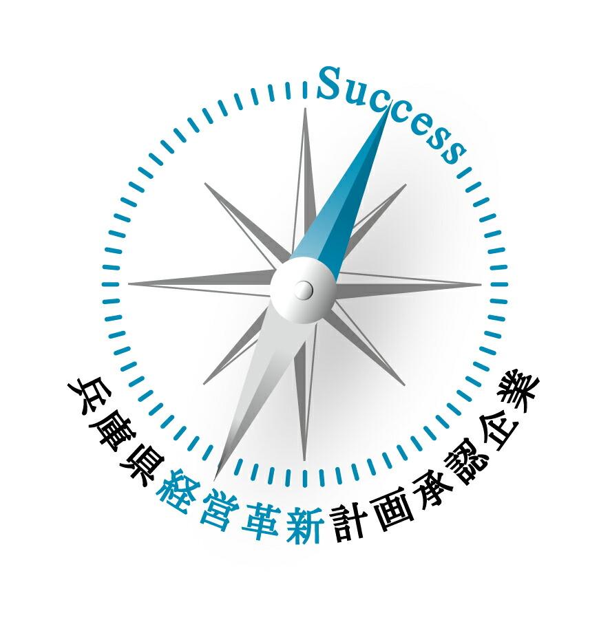 兵庫県 経営革新 承認企業 シンボルマーク