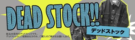 デッドストック!