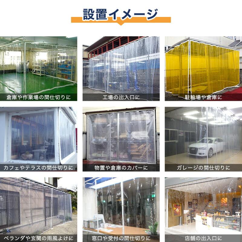 ビニールカーテン 施工イメージ