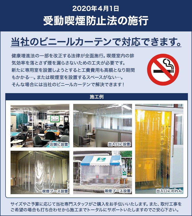 ビニールカーテン 受動喫煙防止法