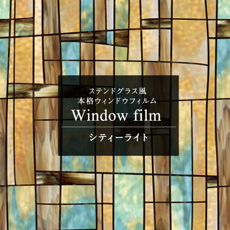 ウィンドウフィルム シティーライト