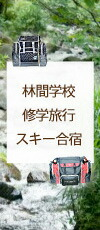 林間学校・修学旅行・スキー合宿