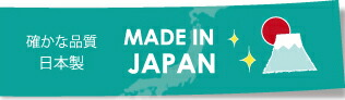★Made in Japan