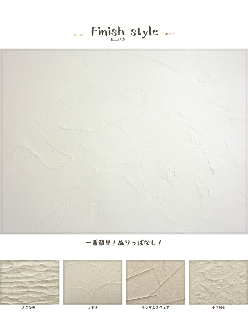 楽天市場 珪藻土 塗り壁 ネリード お試しパック 送料込み価格 Diy リフォーム 消臭 結露 練り済み 珪藻土 塗り壁 壁材 壁紙 珪藻土のdiyならwallstyle