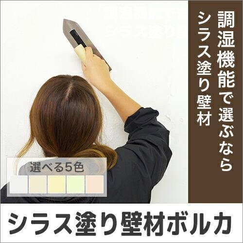 練り済みシラス塗り壁材